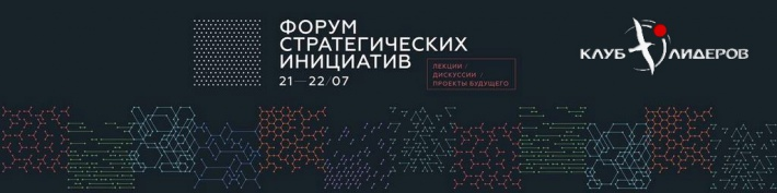 Новости клуба: 21 июля. Форум АСИ, посвещённый 5-летию Агентства.