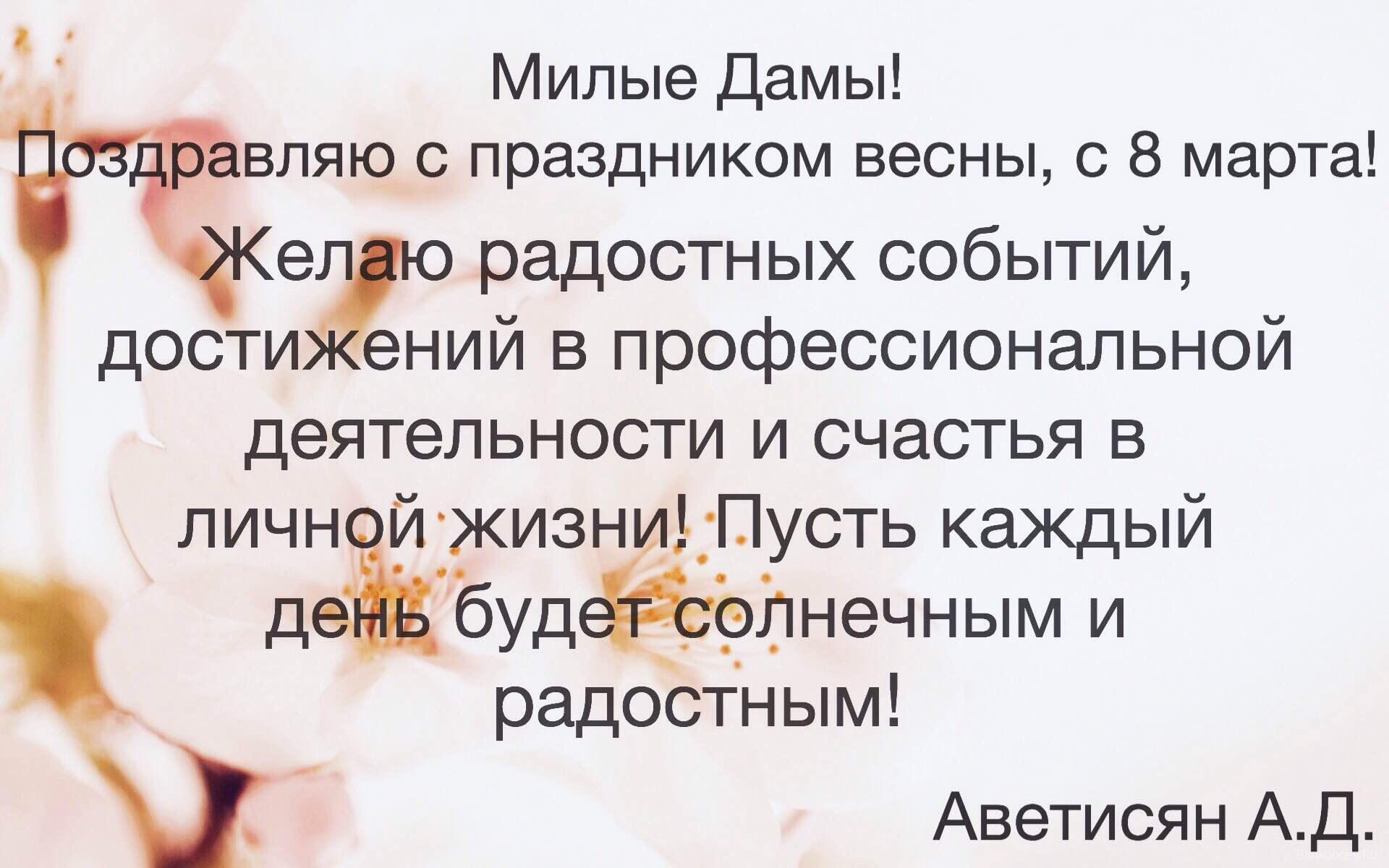 Новости клуба: С 8 Марта!
