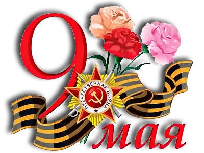 Новости клуба: С Днем Победы!
